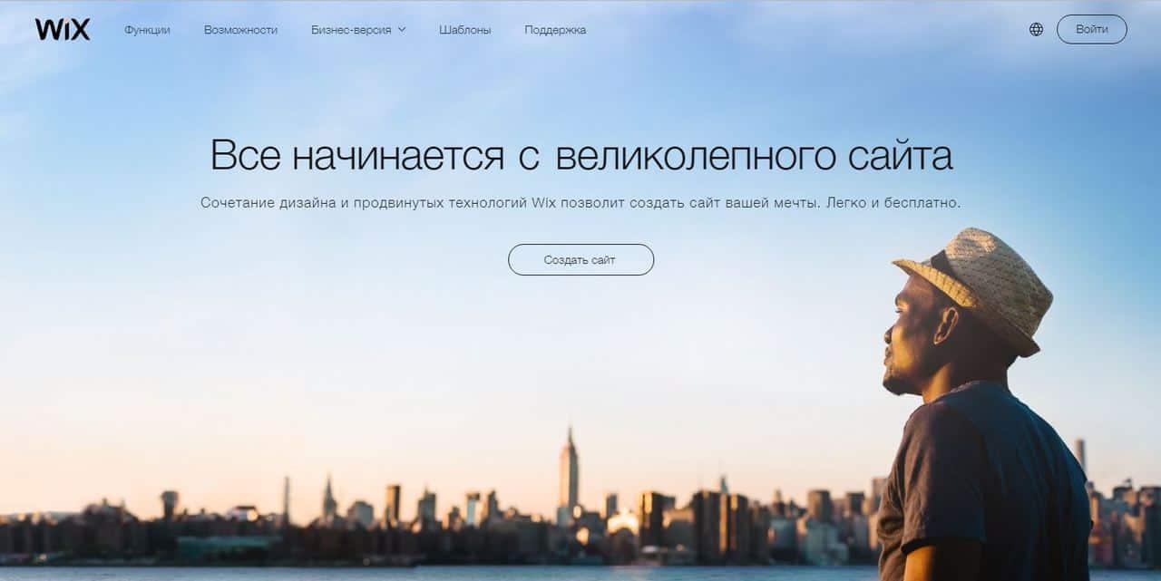 Лучшие конструкторы сайтов, рейтинг 2021, какой выбрать на русском языке - WIX - фото