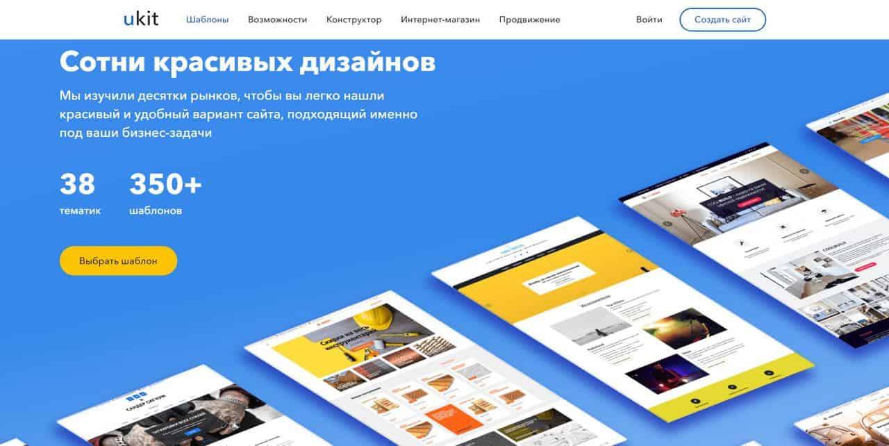 Лучшие конструкторы сайтов, рейтинг 2021, какой выбрать на русском языке - uKit - фото
