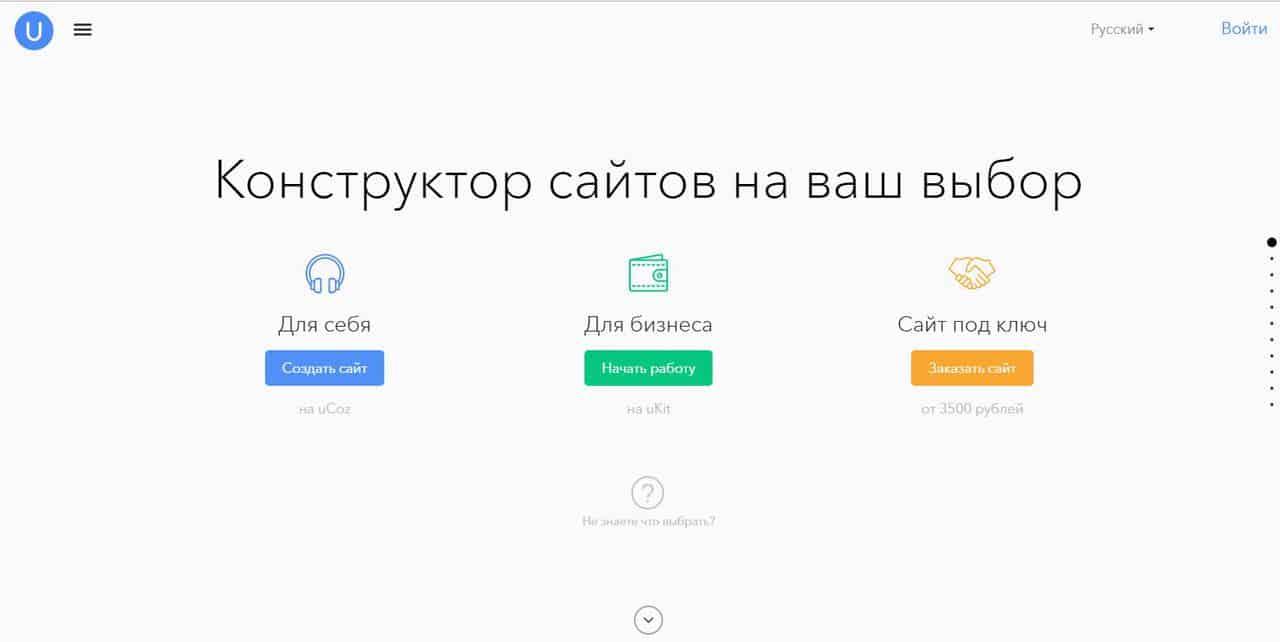 Лучшие конструкторы сайтов, рейтинг 2021, какой выбрать на русском языке - uCoz - фото