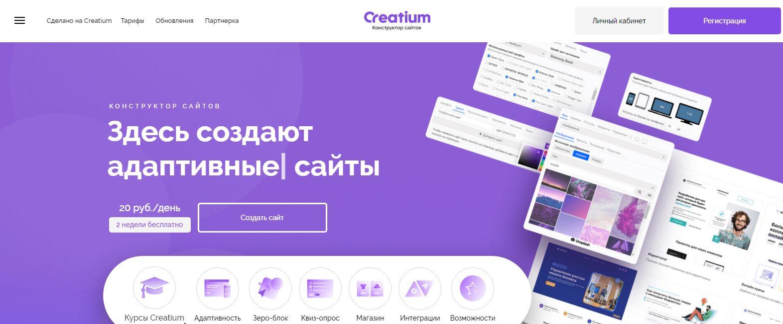 Лучшие конструкторы сайтов, рейтинг 2021, какой выбрать на русском языке - Creatium - фото