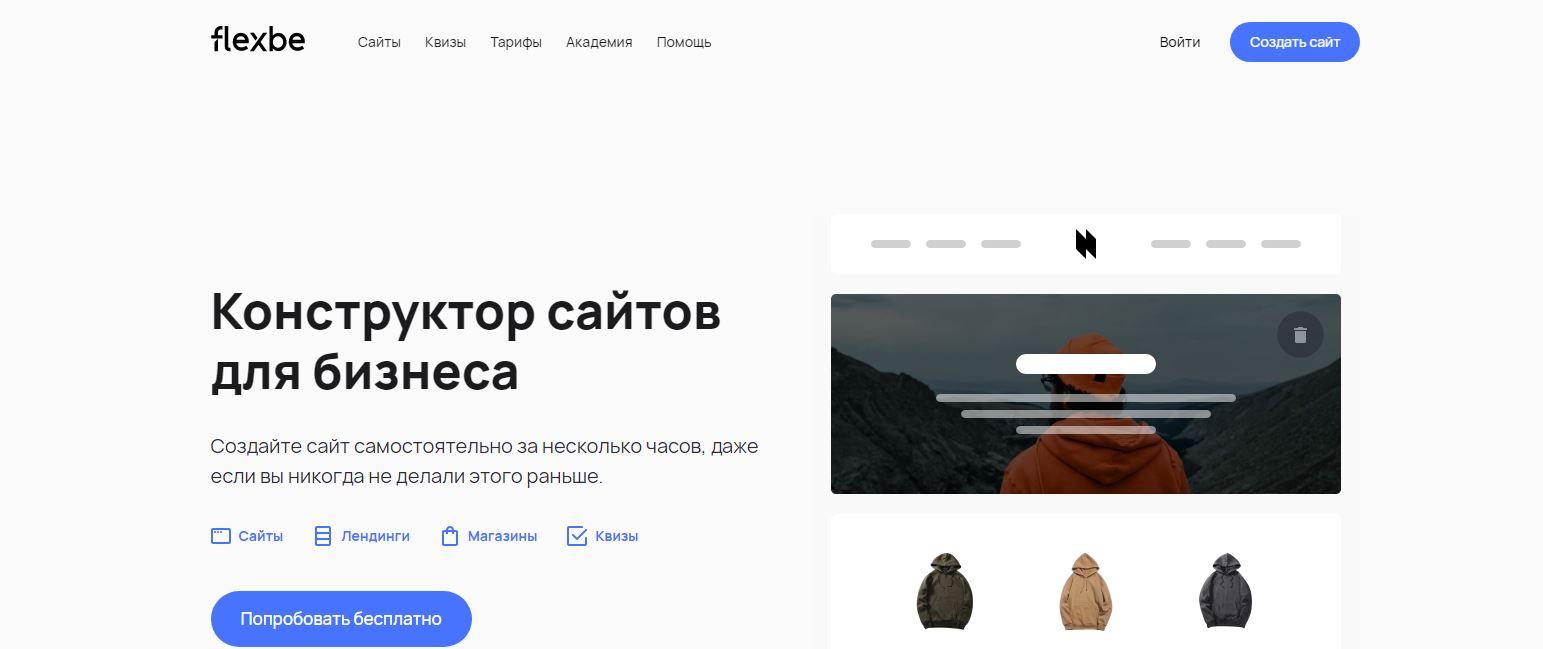 Лучшие конструкторы сайтов, рейтинг 2021, какой выбрать на русском языке - Flexbe - фото