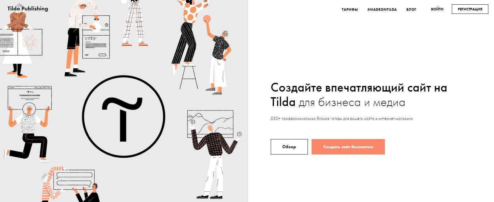 Лучшие конструкторы сайтов, рейтинг 2021, какой выбрать на русском языке - Tilda - фото