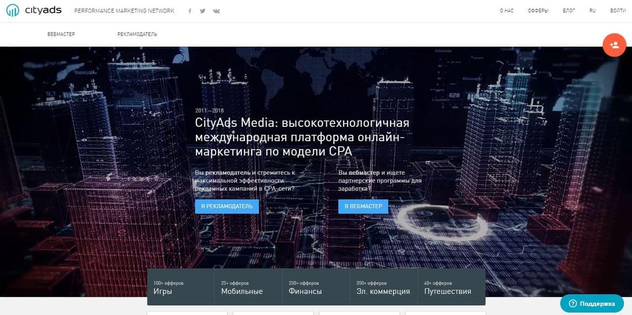 Что такое арбитраж трафика, лучшие CPA сети партнерских программ - CityADS - фото