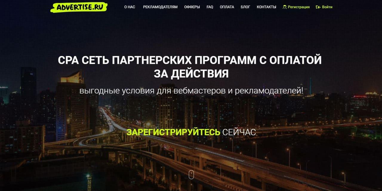 Что такое арбитраж трафика, лучшие CPA сети партнерских программ - Advertise - фото