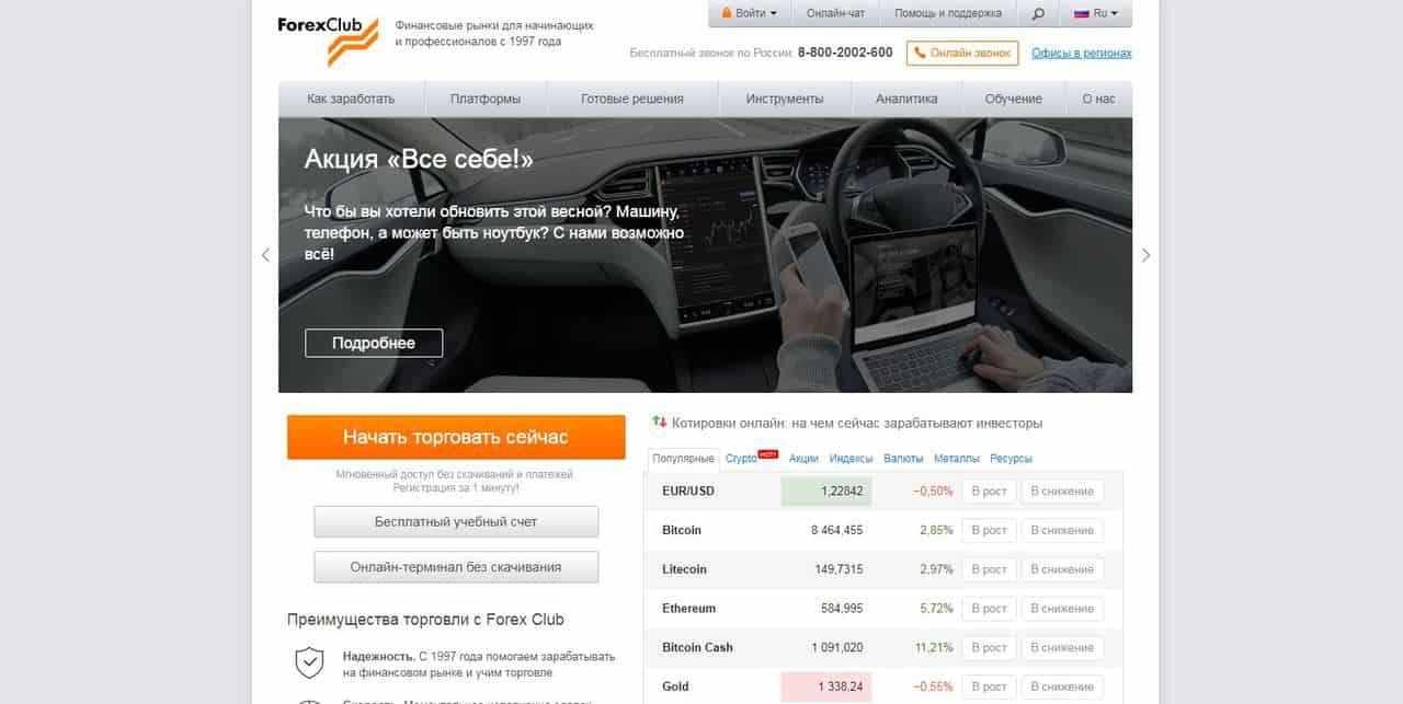 Что такое Форекс и как зарабатывать на курсе валют, рейтинг брокеров в России - Forex Club - фото