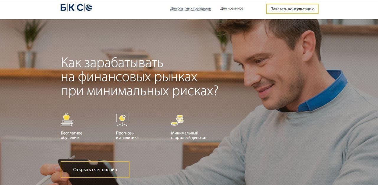 Что такое Форекс и как зарабатывать на курсе валют, рейтинг брокеров в России - БКС Форекс - фото