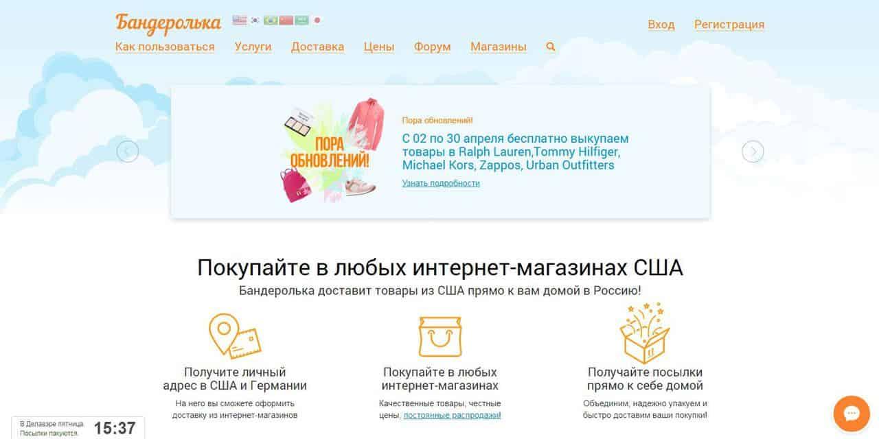 Доставка товаров из США, лучшие посредники для заказа товаров из Америки в Россию в 2020 - Бандеролька - фото