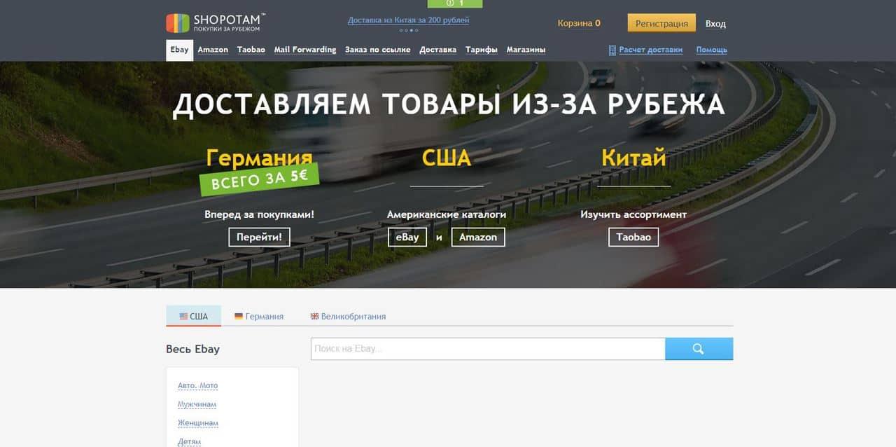 Доставка товаров из США, лучшие посредники для заказа товаров из Америки в Россию в 2020 - Shopotam - фото