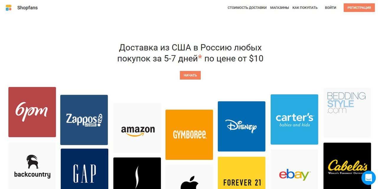 Доставка товаров из США, лучшие посредники для заказа товаров из Америки в Россию в 2020 - Shopfans.ru - фото