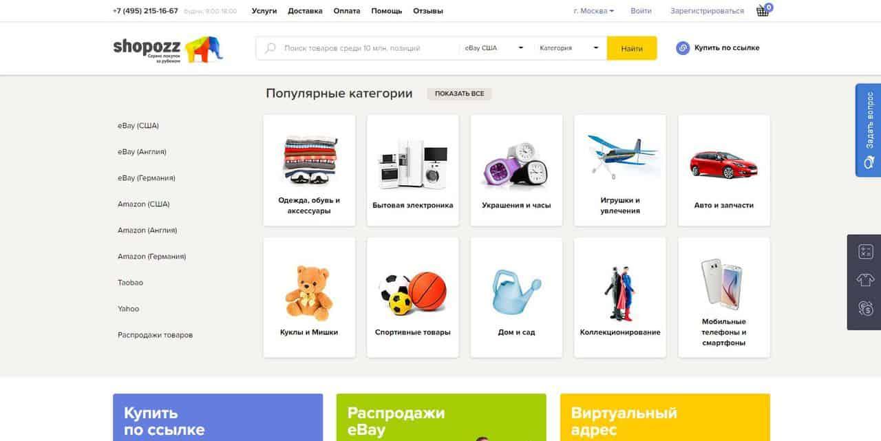 Доставка товаров из США, лучшие посредники для заказа товаров из Америки в Россию в 2020 - SHOPOZZ - фото