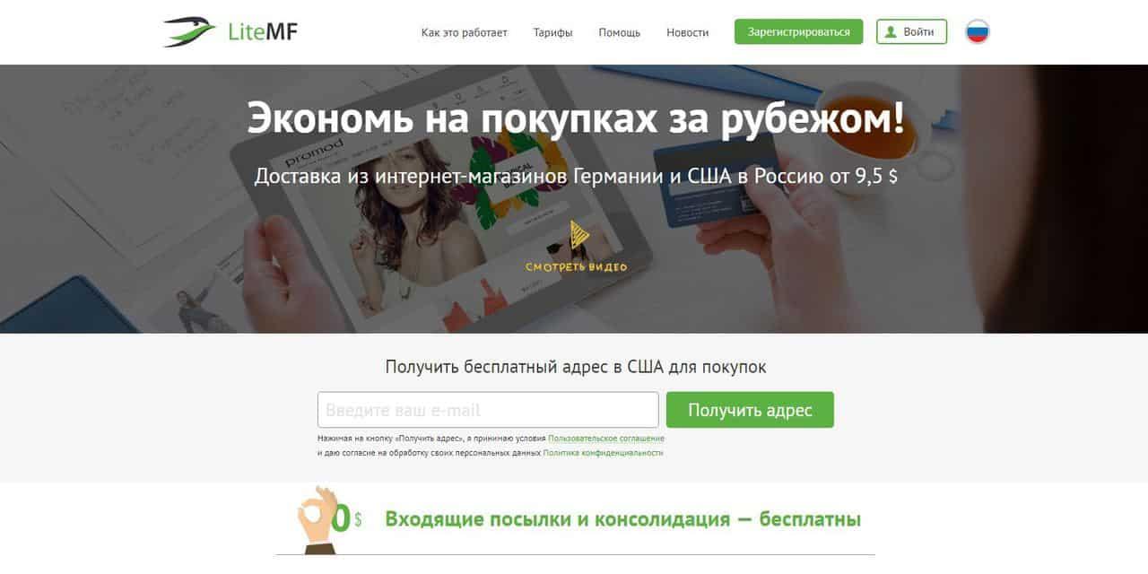 Доставка товаров из США, лучшие посредники для заказа товаров из Америки в Россию в 2020 - Litemf - фото