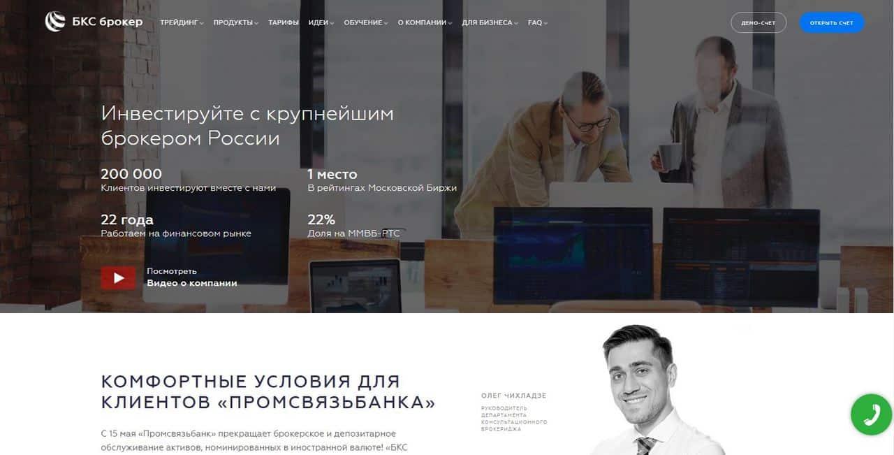 Рейтинг лучших фондовых брокеров 2021 в России - БКС Брокер - фото