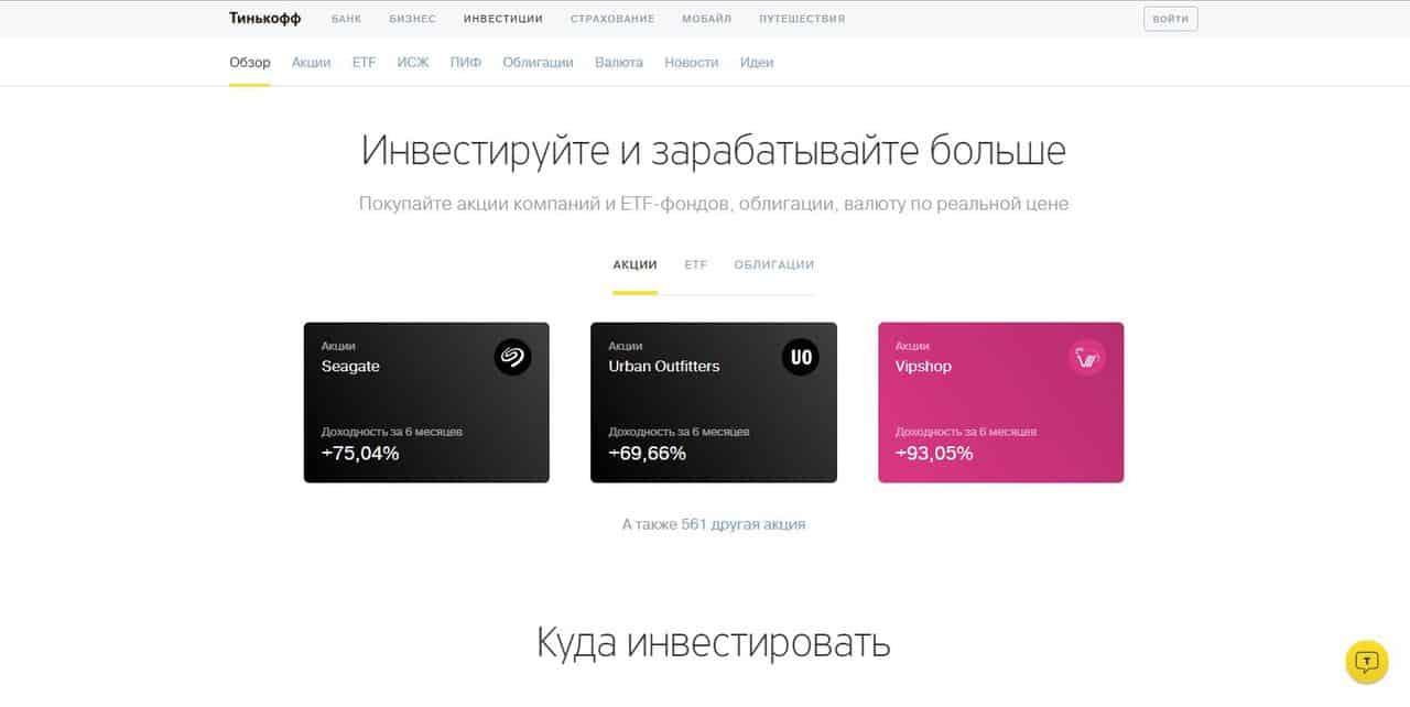Рейтинг лучших фондовых брокеров 2021 в России - Тинькофф Инвестиции - фото