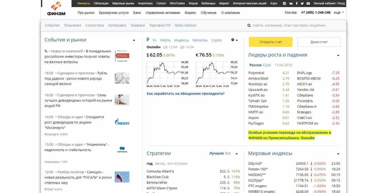 Рейтинг лучших фондовых брокеров 2021 в России - Финам - фото