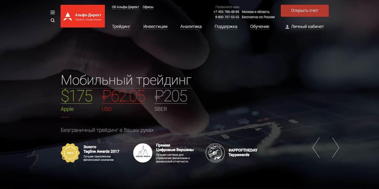 Рейтинг лучших фондовых брокеров 2021 в России - Альфа Директ - фото