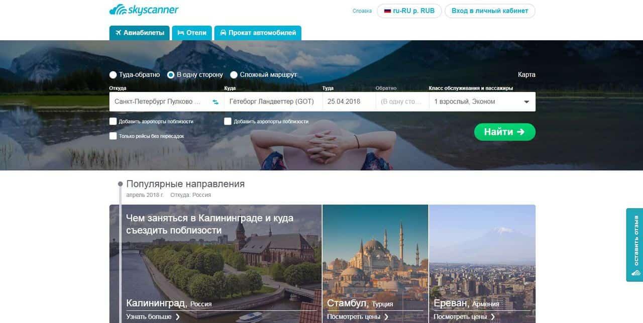 Как купить авиабилеты дешево, лучшие сервисы поиска билетов - Skyscanner - фото