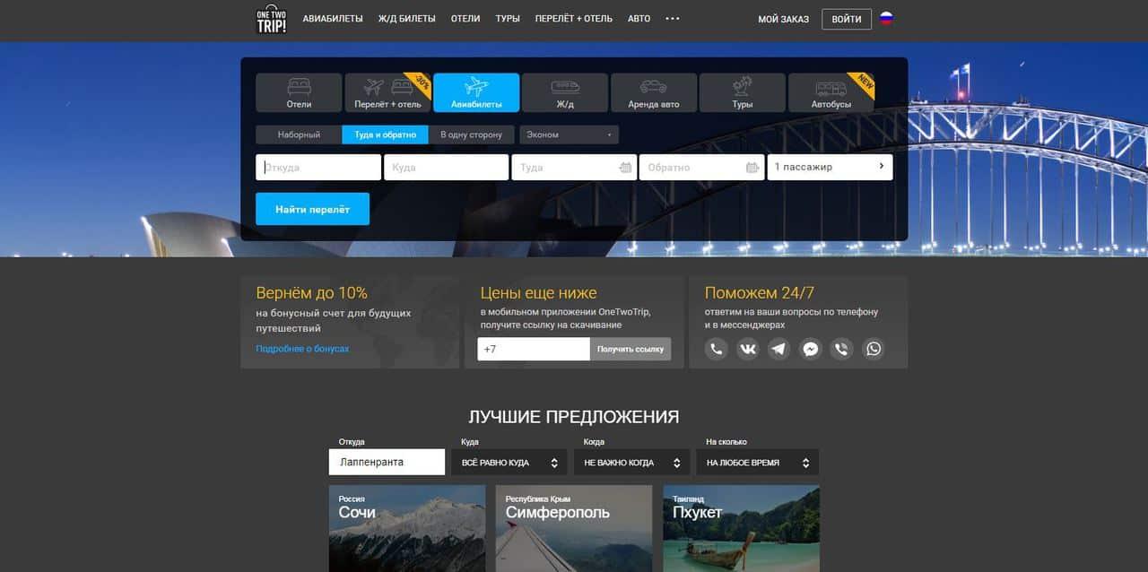Как купить авиабилеты дешево, лучшие сервисы поиска билетов - OneTwoTrip - фото