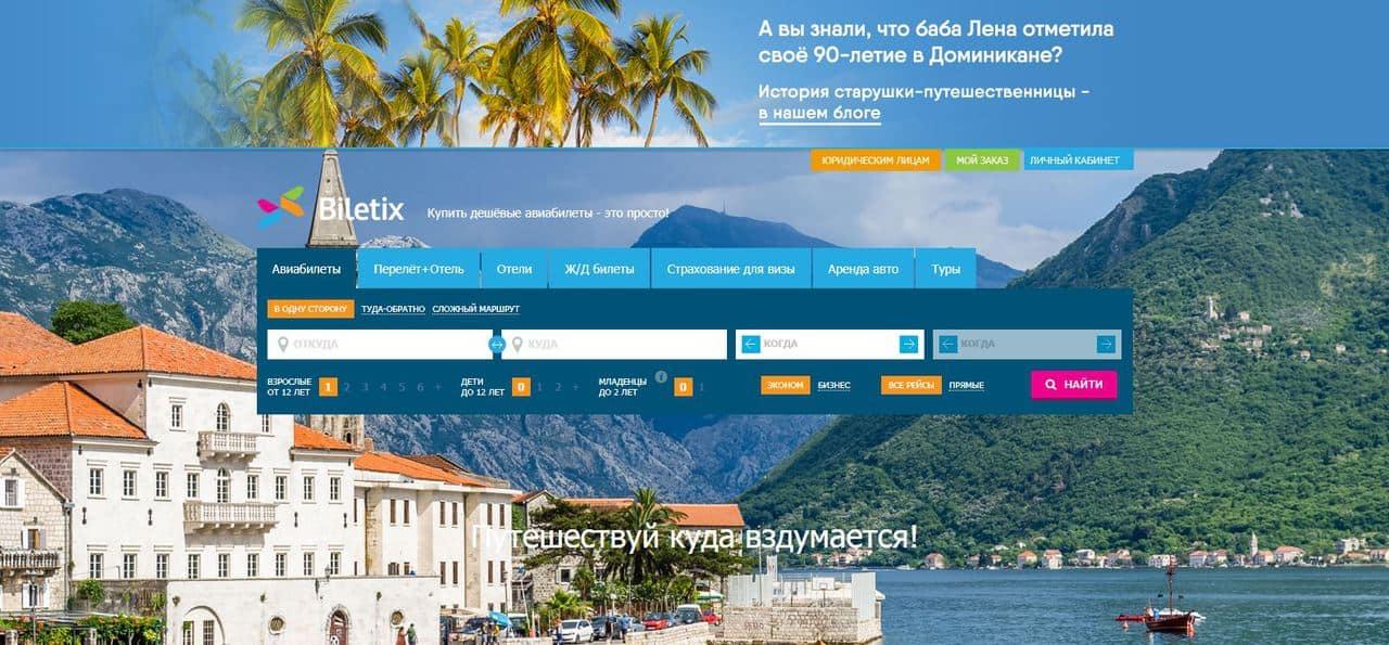 Как купить авиабилеты дешево, лучшие сервисы поиска билетов - Biletix - фото