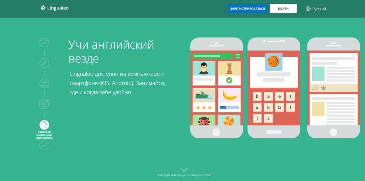 Как выучить английский язык самостоятельно с нуля, лучшие сайты, приложения и сервисы - Lingualeo - фото