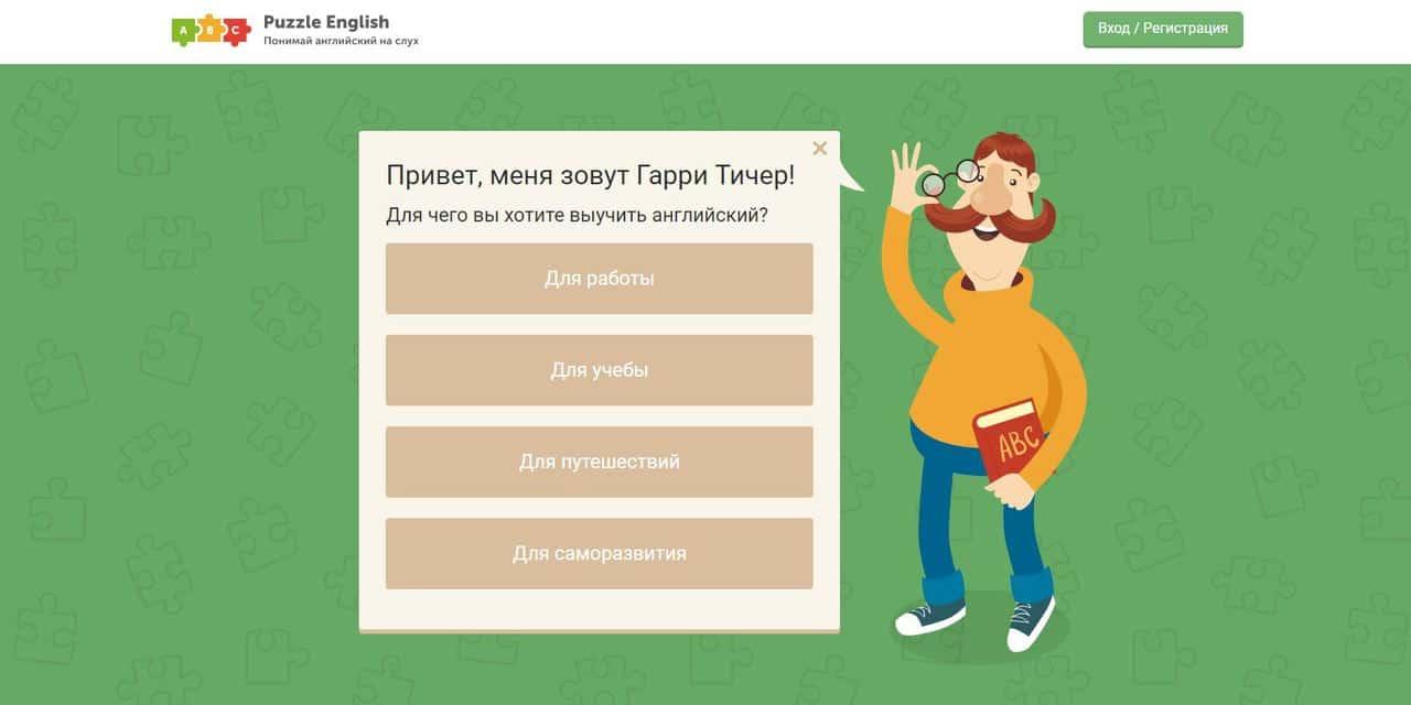 Как выучить английский язык самостоятельно с нуля, лучшие сайты, приложения и сервисы - Puzzle English - фото