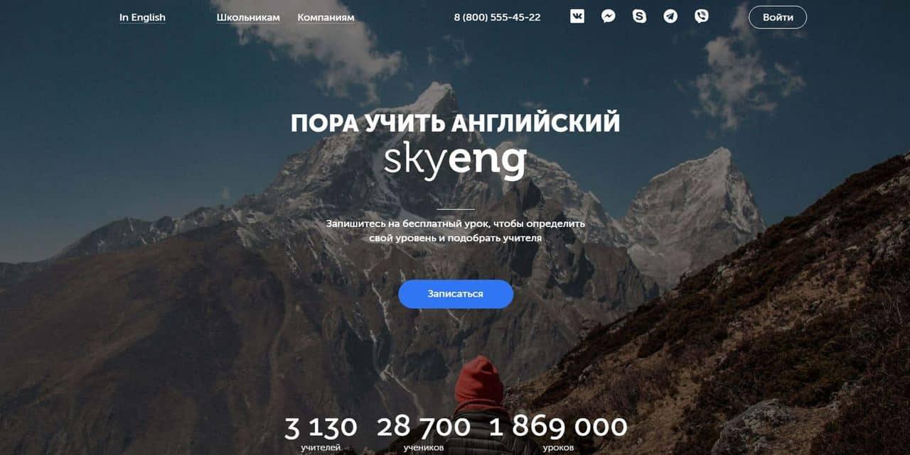 Как выучить английский язык самостоятельно с нуля, лучшие сайты, приложения и сервисы - Skyeng - фото