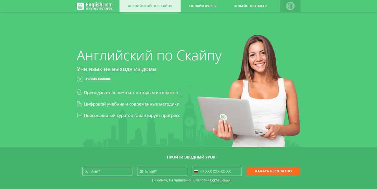 Как выучить английский язык самостоятельно с нуля, лучшие сайты, приложения и сервисы - EnglishDom - фото