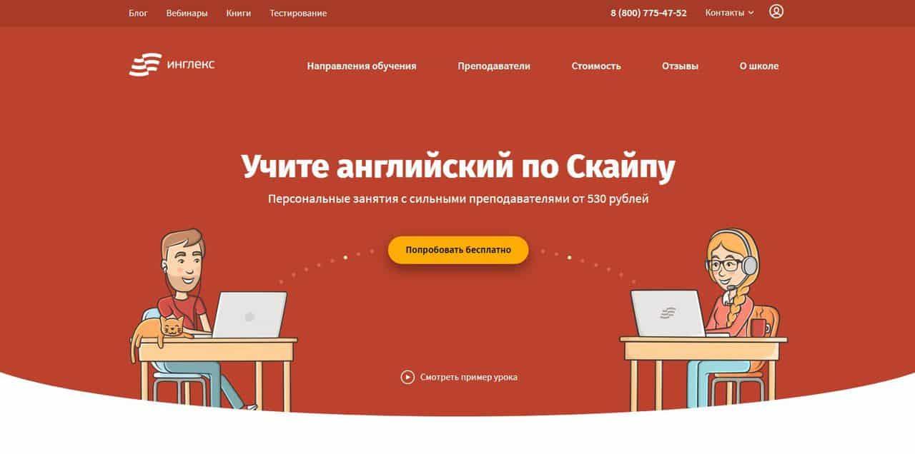 Как выучить английский язык самостоятельно с нуля, лучшие сайты, приложения и сервисы - Englex - фото