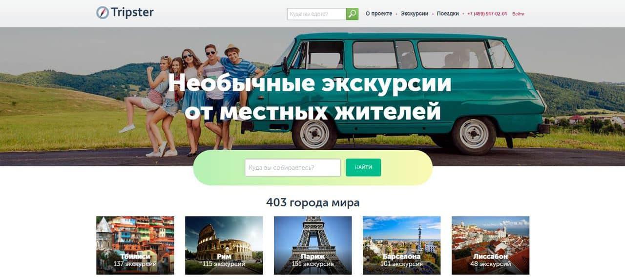 Как заказать экскурсию на русском языке в любом городе мира - Tripster - фото