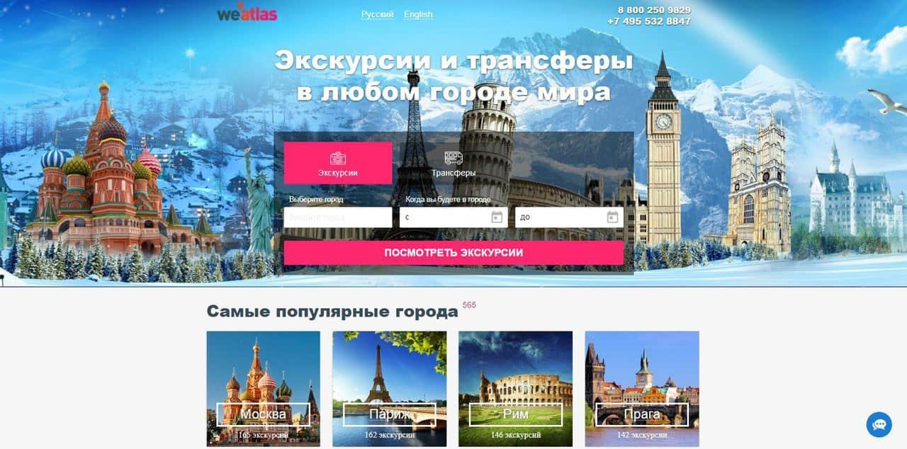 Как заказать экскурсию на русском языке в любом городе мира - Weatlas - фото