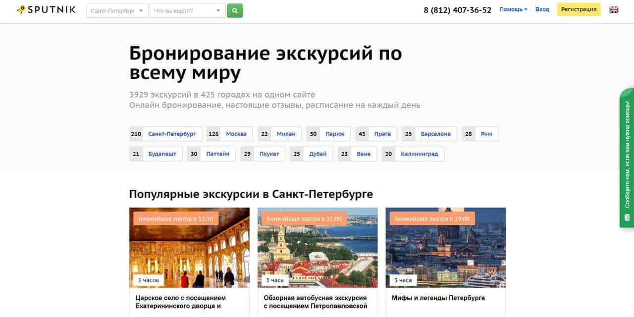 Как заказать экскурсию на русском языке в любом городе мира - Sputnik - фото