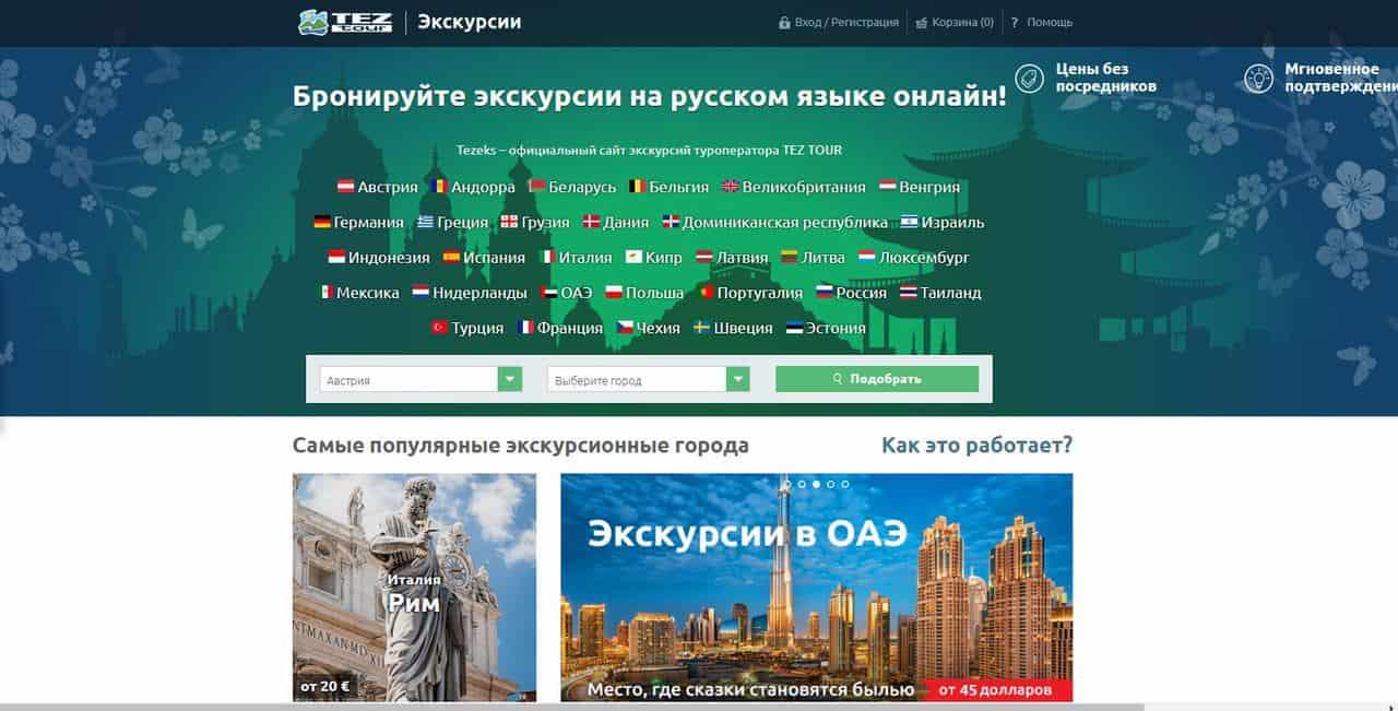 Как заказать экскурсию на русском языке в любом городе мира - Tezeks - фото