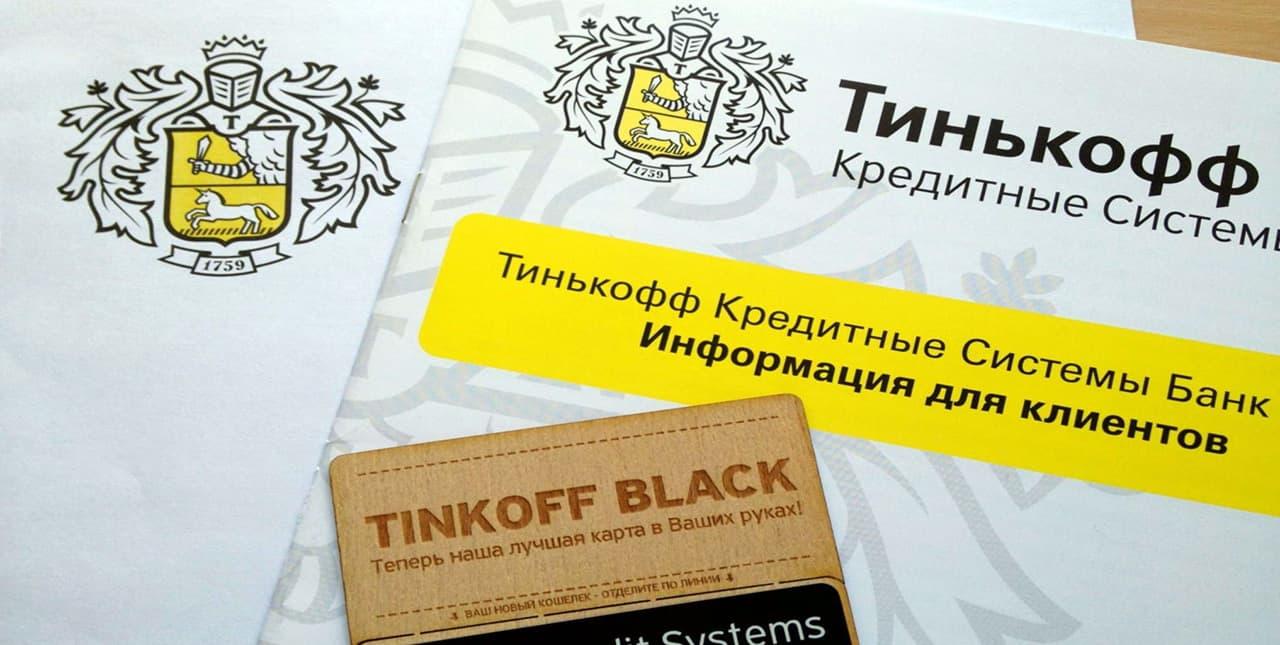 Стоит ли открывать кредитную карту Тинькофф Платинум