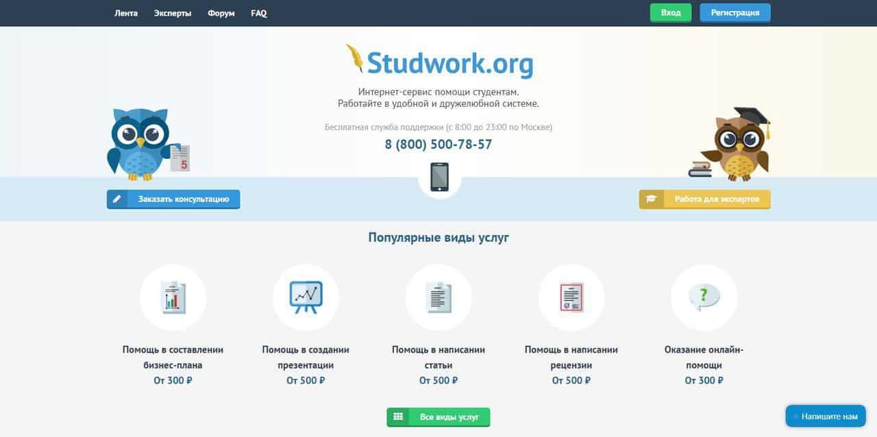 Лучшие сервисы для написания курсовых, дипломов, контрольных на заказ - Студворк - фото
