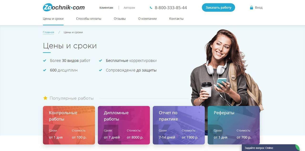 Лучшие сервисы для написания курсовых, дипломов, контрольных на заказ - Zaochnik - фото