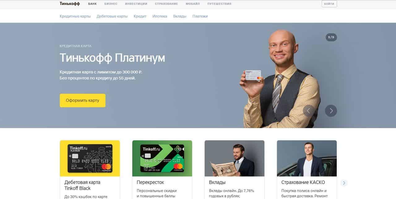 Лучшие кредитные карты 2018, какую выбрать — обзор и сравнение - Тинькофф - фото