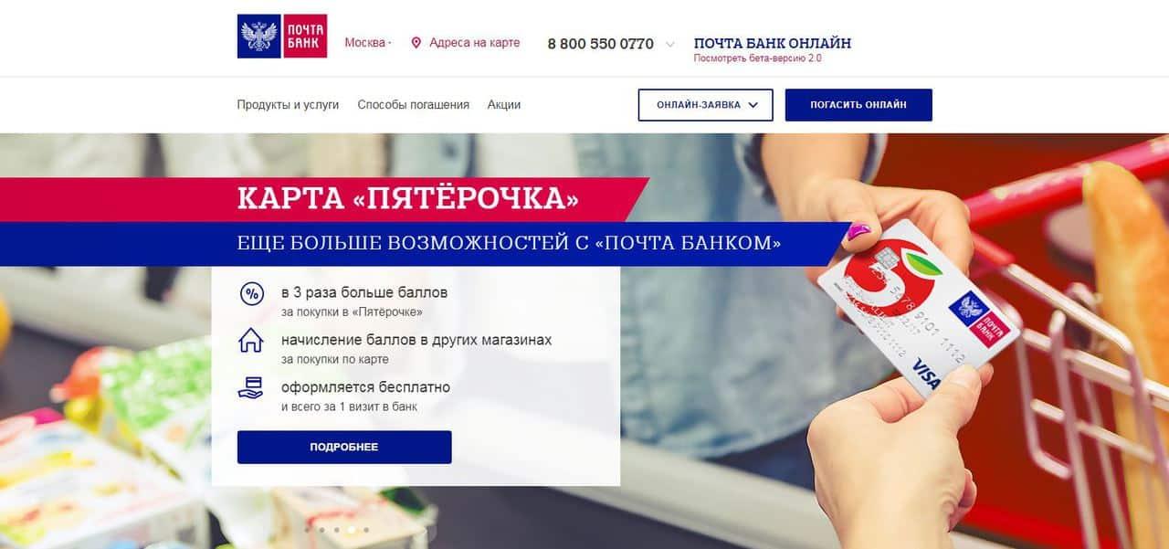 Лучшие кредитные карты 2018, какую выбрать — обзор и сравнение - Почта Банк - фото