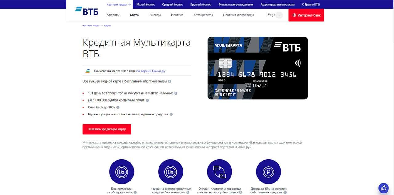 Лучшие кредитные карты 2018, какую выбрать — обзор и сравнение - ВТБ - фото