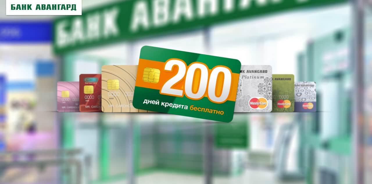Лучшие кредитные карты 2018, какую выбрать — обзор и сравнение - Банк Авангард - фото