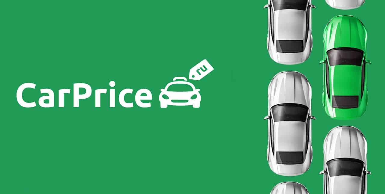 Как быстро продать автомобиль, обзор сервиса Carprice - Аукцион выкупа автомобиля <strong>КарПрайс (CarPrice)</strong> - фото