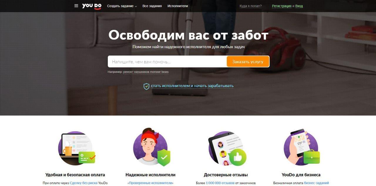 Как сделать ремонт в квартире дешево и быстро, лучшие сайты поиска частных мастеров и бригад - YouDo - фото