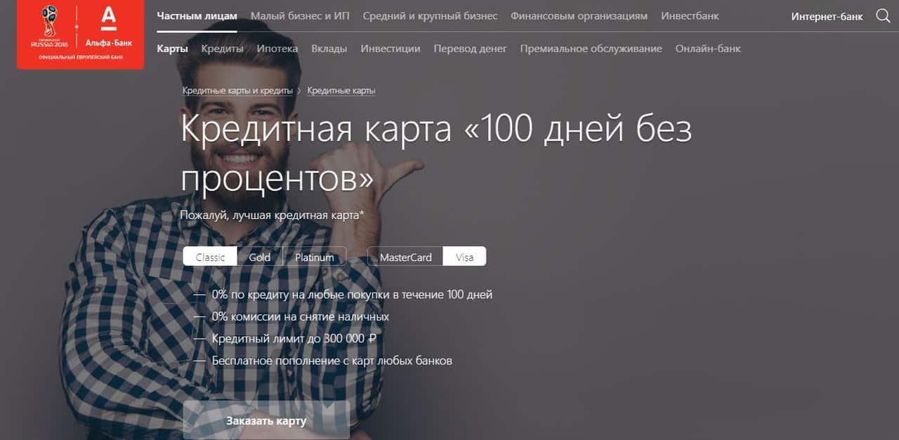 альфа банк кредит 100 дней помогу взять кредит под залог
