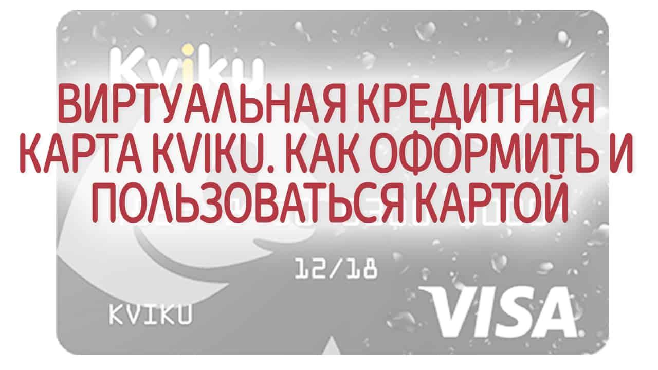 Виртуальная кредитная карта Kviku, как оформить и пользоваться картой