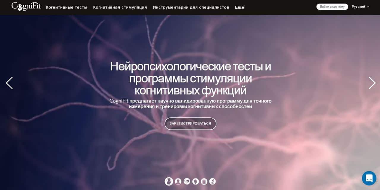 Сервисы тренировки внимания, памяти и мышления, упражнения для развития мозга и интеллекта - CogniFit - фото