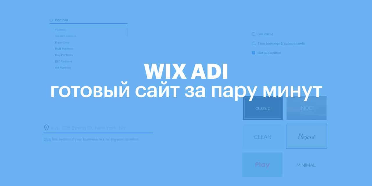 Как бесплатно создать сайт с помощью конструктора WIX