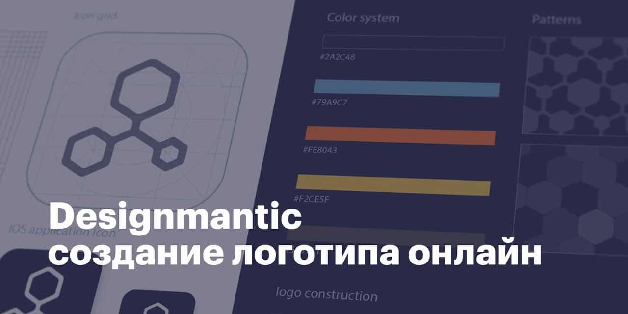 Сайты по созданию логотипов онлайн - Designmantic - дизайн логотипа онлайн - фото