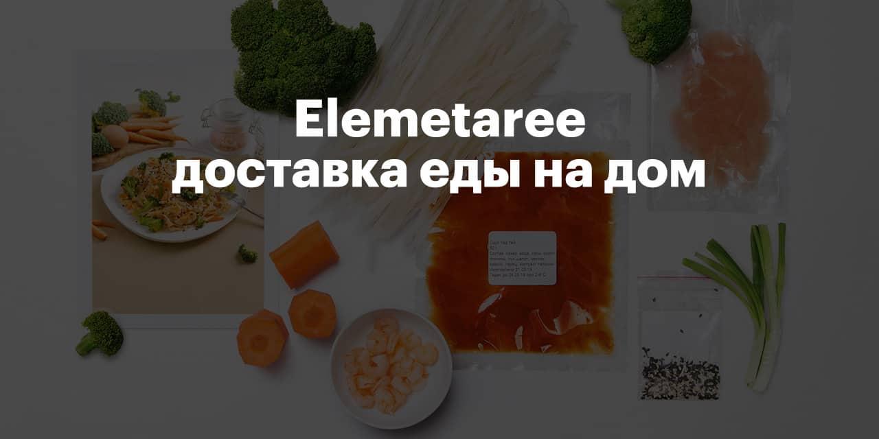 Сервисы по доставке готовой еды на неделю на дом - Конструктор еды Elementaree - фото