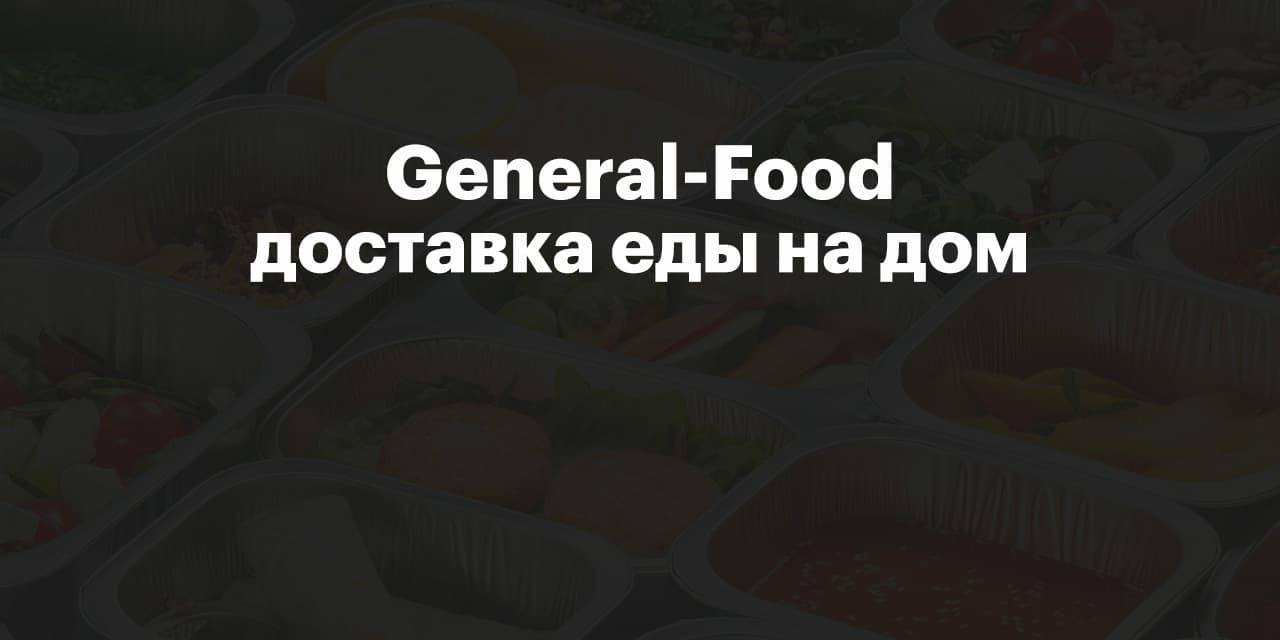 Сервисы по доставке готовой еды на неделю на дом - Сбалансированное питание с доставкой на дом General-food - фото