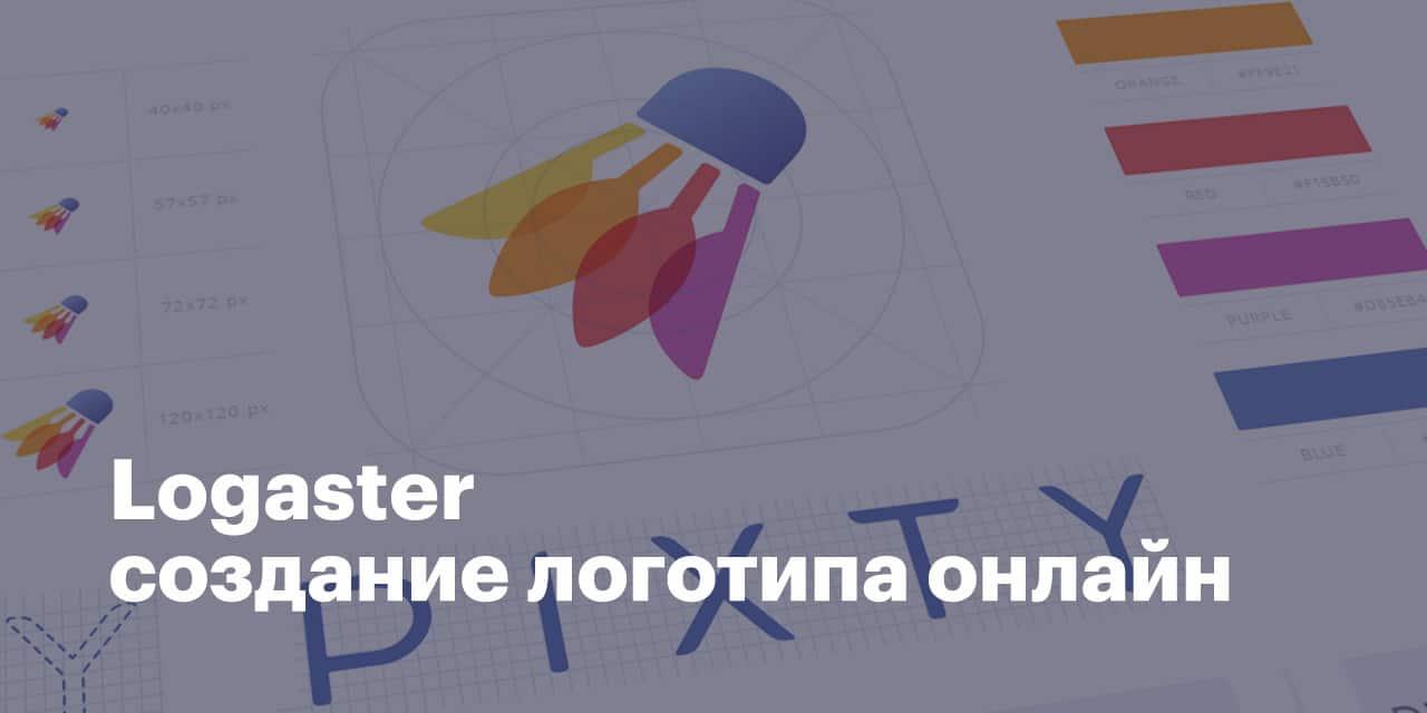 Сайты по созданию логотипов онлайн - Logaster - создание логотипа онлайн - фото