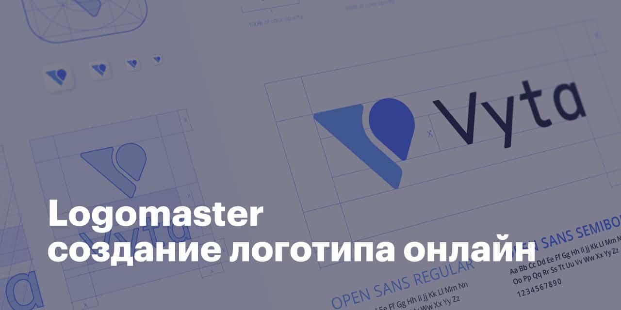 Сайты по созданию логотипов онлайн - Logomaster - производство логотипов онлайн - фото
