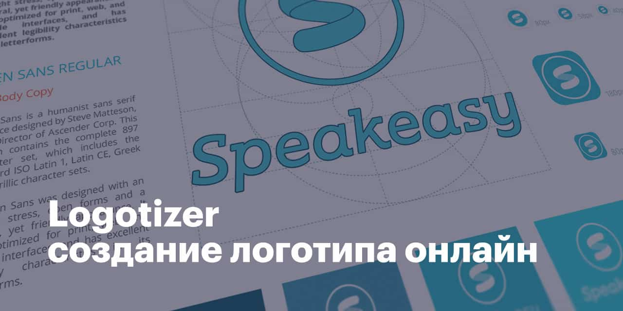 Сайты по созданию логотипов онлайн - Logotizer - разработка логотипа онлайн - фото